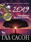 Астрологична прогноза 2019 - Гал Едем Сасон -