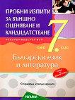 Пробни изпити по български език и литература за подготовка за външно оценяване и кандидатстване след 7. клас - учебник