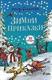 Зимни приказки - Инид Блайтън -