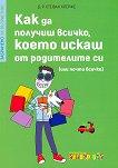 Забранено за възрастни: Как да получиш всичко, което искаш от родителите си (или почти всичко) - детска книга