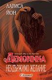 Демоника - книга 2: Неудържимо желание - Лариса Йон -