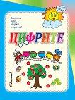 Помисли, реши, свържи и оцвети!: Цифрите - детска книга