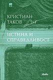 Истина и справедливост - Кристиан Таков -