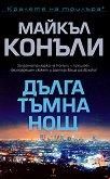 Дълга тъмна нощ - Майкъл Конъли - книга