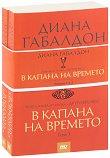 Друговремец - книга 2: В капана на времето - комплект от 2 тома - Диана Габалдон - книга