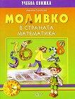 Моливко: В страната на математиката : За деца в подготвителна група на детската градина - Дарина Гълъбова - книга за учителя