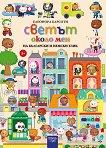 Светът около мен : Книжка с картинки и наименования на български и немски език - Елеонора Барсоти - книга