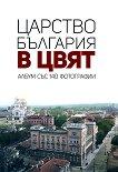 Царство България в цвят. Албум със 140 фотографии - Мартин Чорбаджийски - книга