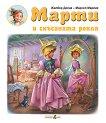 Марти и скъсаната рокля - Жилбер Делае - книга