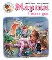 Марти в новия дом - Жилбер Делае - детска книга