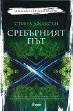 Сребърният път - Стина Джаксън - книга