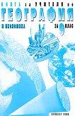 Книга за учителя по география и икономика за 9. клас - Румен Пенин, Тони Трайков, Мариана Султанова -