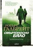 Смъртоносно бяло - Робърт Галбрейт - книга