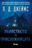 Убийството на прислужницата - П. Д. Джеймс - книга