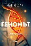 Геномът - Мат Ридли - книга