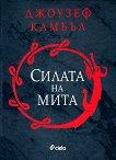 Силата на мита - Джоузеф Камбъл -