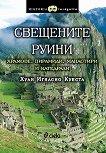 Свещените руини - Храмове, пирамиди, манастири и катедрали - Хуан Игнасио Куеста - книга