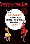 Регенерация - Емилия Белчева -