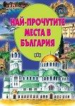 Най-прочутите места в България -