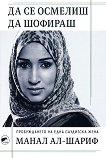 Манал Ал-Шариф : Да се осмелиш да шофираш - книга