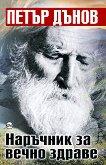 Наръчник за вечно здраве - Петър Дънов - книга