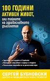 100 години активен живот или тайните на здравословното дълголетие - Сергей Бубновски -