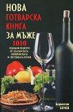 Нова готварска книга за мъже - Борислав Бочев - книга