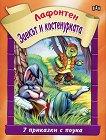 Седем приказки с поука: Заекът и костенурката - книга