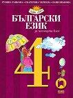 Български език за 4. клас - помагало