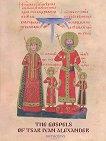 The Gospels of Tsar Ivan Alexander -