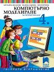 Компютърно моделиране за 4. клас - Антоанета Миланова, Величка Дафчева - Николова, Вера Георгиева -