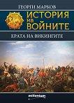 История на войните: Ерата на викингите - Георги Марков - книга