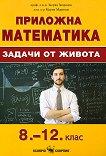 Приложна математика: Задачи от живота за 8., 9., 10., 11., и 12. клас - учебник