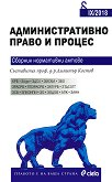 Административно право и процес 2018 - книга