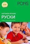 Картинен речник по руски език за 1., 2., 3. и 4. клас + онлайн материали -