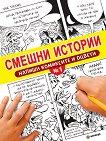 Смешни истории: Напиши комиксите и оцвети - книжка 1 -