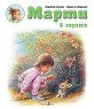 Марти в гората - Жилбер Делае -
