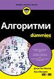 Алгоритми For Dummies - Джон Пол Мюлер, Лука Масарон -