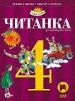 Читанка за 4. клас - Румяна Танкова, Виктор Самуилов -