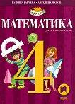 Математика за 4. клас - Юлияна Гарчева, Ангелина Манова - помагало