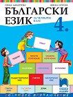 Български език за 4. клас - учебна тетрадка