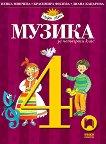 Музика за 4. клас - Пенка Минчева, Красимира Филева, Диана Кацарова -