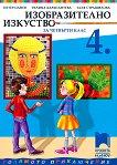 Изобразително изкуство за 4. клас - Петер Цанев, Ралица Карапантева, Галя Страшилова -