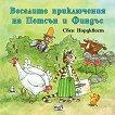 Веселите приключения на Петсън и Финдъс - Свен Норквист - книга