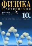 Физика и астрономия за 10. клас - Профилирана подготовка - Максим Максимов, Георгиос Христакудис - учебник
