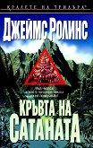 Кръвта на сатаната - Джеймс Ролинс - книга