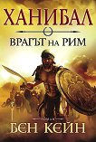 Ханибал - книга 1: Врагът на Рим -
