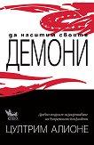 Да наситим своите демони - Цултрим Алионе - книга