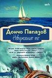 Дончо Папазов : Невъзможният път -