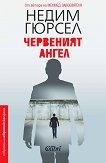 Червеният ангел - книга